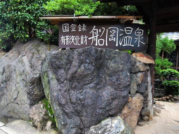 船岡温泉の看板