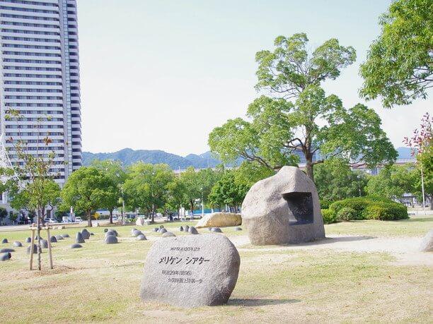 「メリケンシアター」の碑