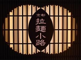 京都拉麺小路ロゴ