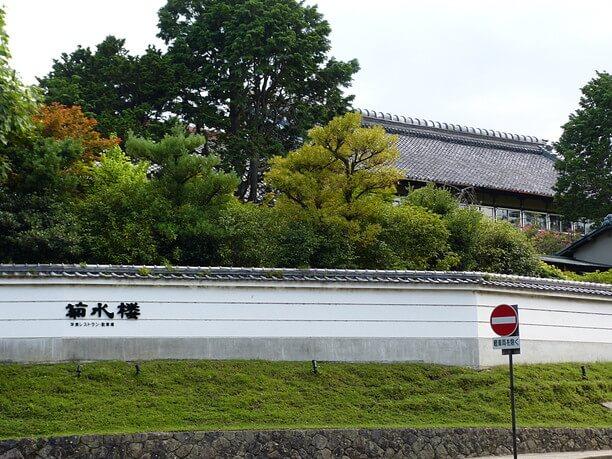 菊水楼周りの塀
