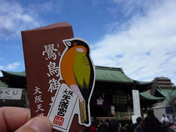 カワイイ鷽鳥のお守り