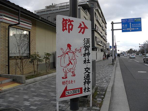 須賀神社への道案内の看板