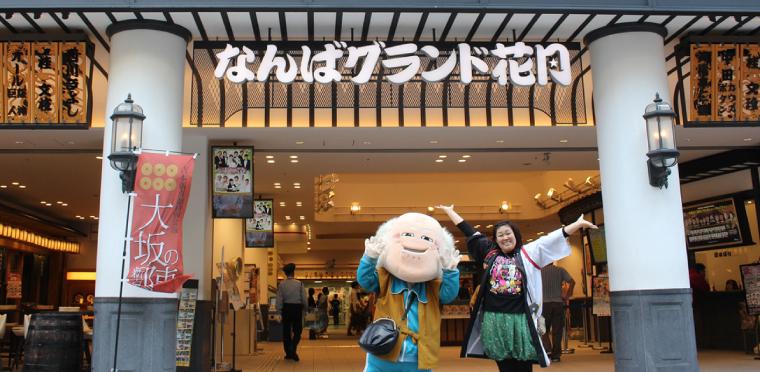 コテコテな大阪を体験!