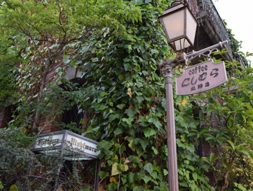 北野坂にしむら珈琲店