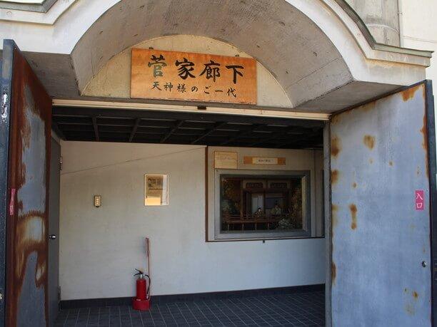 「菅家廊下(天神様のご一代)」という展示コーナー