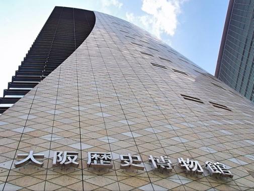 大阪歴史博物館外観