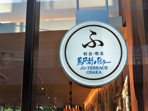 駅前パーラー JO-TERRACE OSAKA店