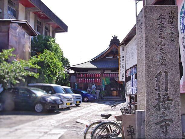 京都の歴史や風習を今に伝える「千本ゑんま堂」