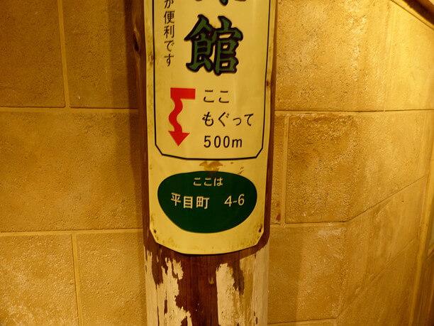 電柱の旅館の張り紙