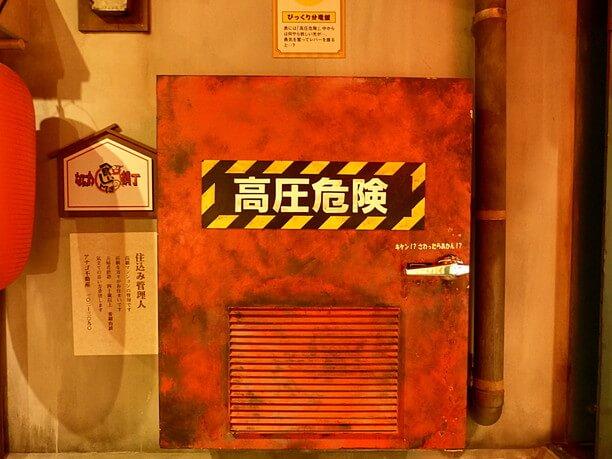 高圧危険と書かれた「びっくり分電盤」