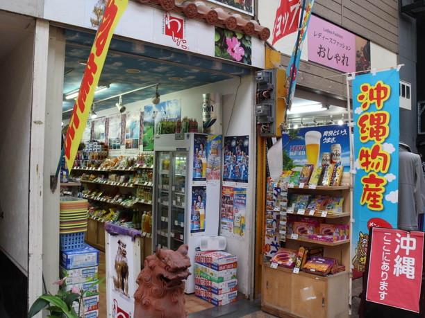 沖縄みやげの専門店