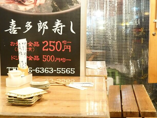 お寿司全品250円という「喜多郎寿し」