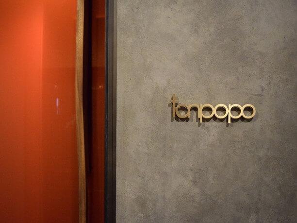tanpopo入口