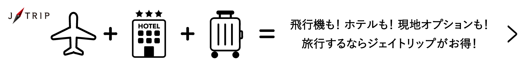 J-TRIPツアー