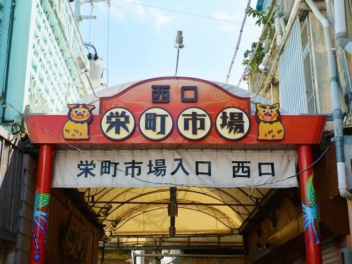栄町市場_01