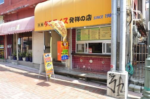 タコライス発祥の店