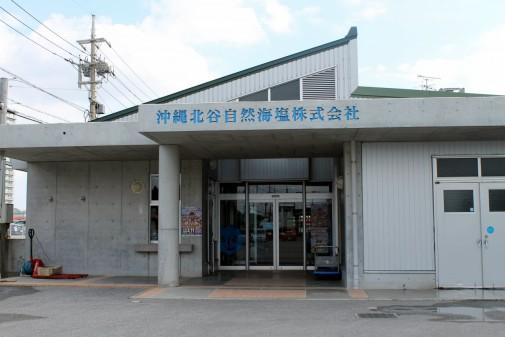 沖縄北谷自然海塩株式会社