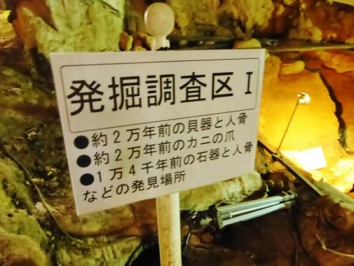 発掘調査区の看板