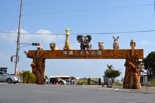 沖縄こどもの国の入り口