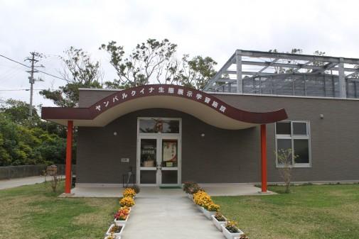 ヤンバルクイナ生態展示学習施設クイナの森