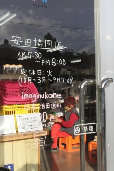 安田共同売店