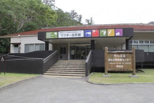 ウフギー自然館