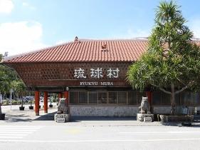 琉球村外観