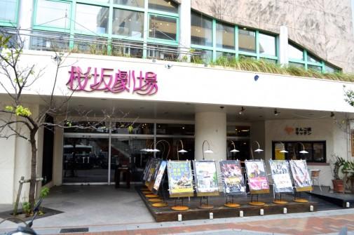 桜坂劇場入り口