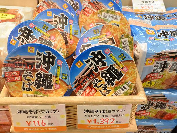 沖縄そばのカップ麺