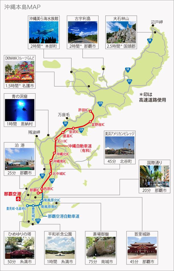 沖縄主要観光地MAP