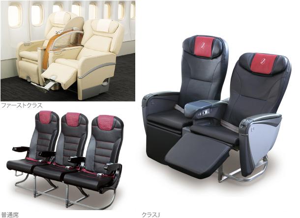 JALの座席クラス