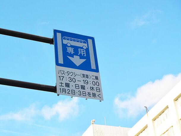 バスレーンの標識