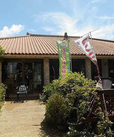 楽園の果実Café&おみやげ館の外観