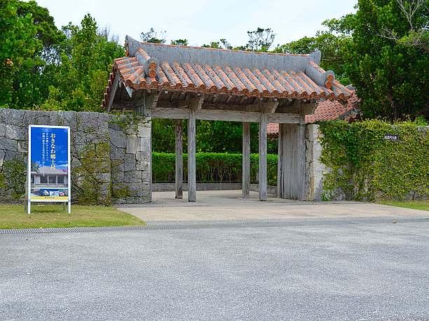沖縄郷土村