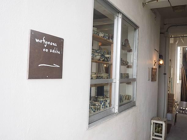 沖縄作家の雑貨店