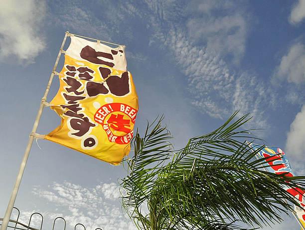 中の町ビアガーデンの旗