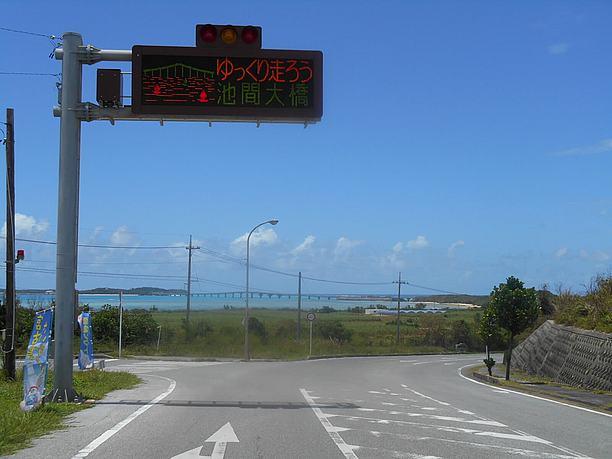 宮古島から橋でつながる池間島へ