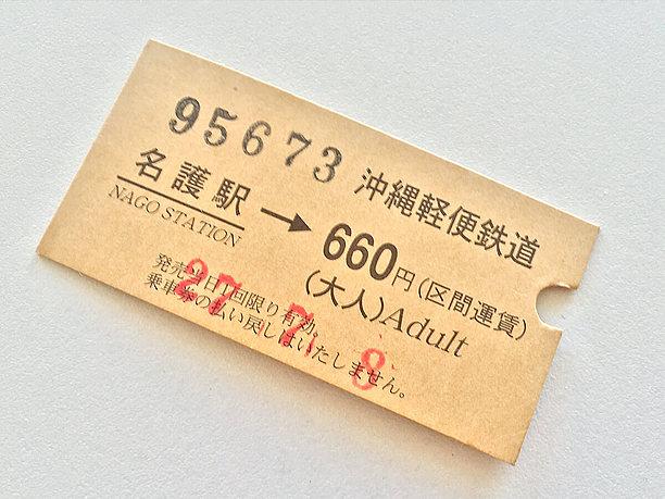 昭和レトロな懐かいリアルな切符