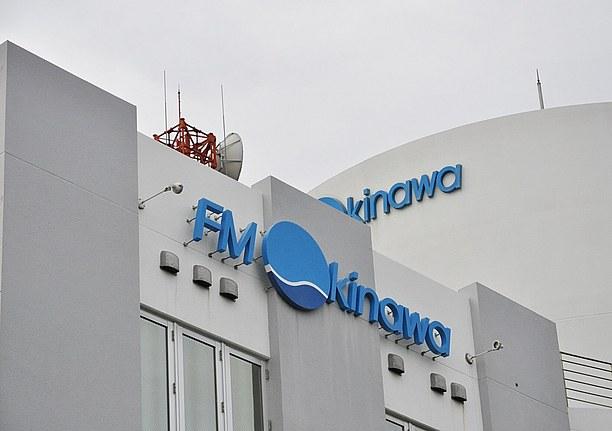 沖縄ならではの歴史背景を持つラジオ局