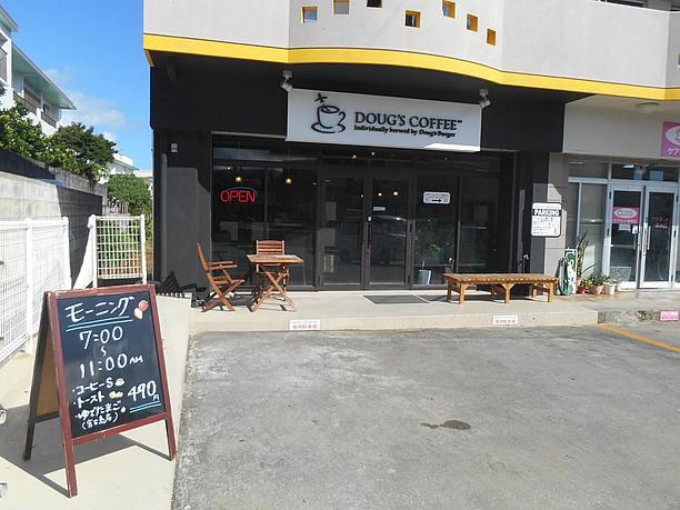3件隣の ダグズ・コーヒー宮古島本店