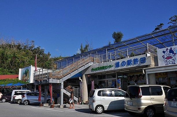 許田の道の駅