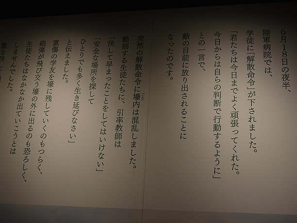 学徒隊の生存者が分担して書いたという解説文