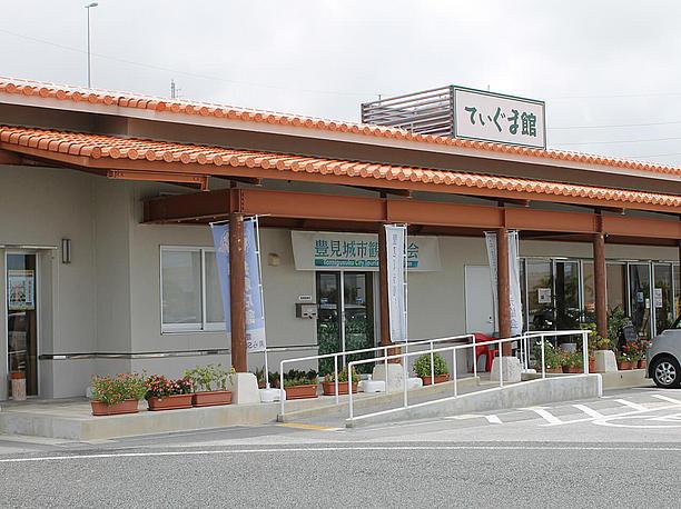 敷地内に建つ「てぃぐま館」