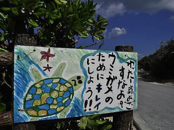 ウミガメ産卵のための看板