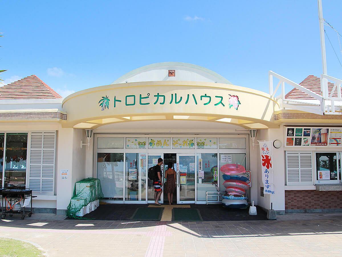 売店の「トロピカルハウス」