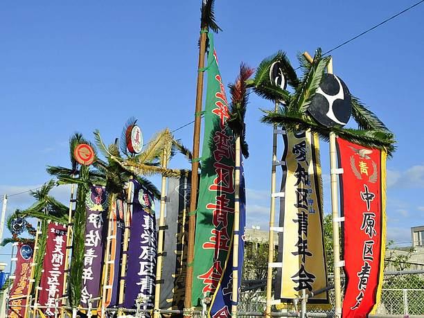 宜野湾市青年会の旗