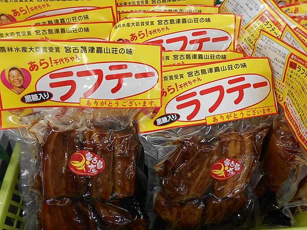 津嘉山千代さんが手がけるお土産品の一番人気ラフテー