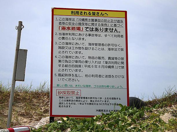 渡口の浜にある看板