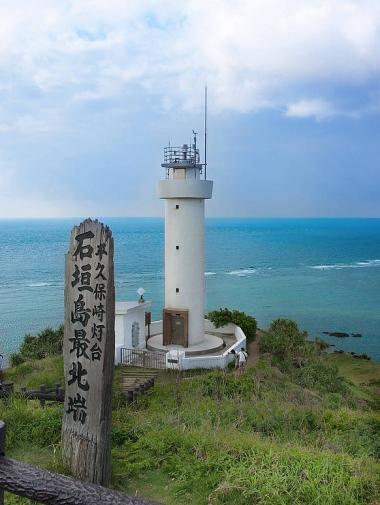 「石垣島最北端」