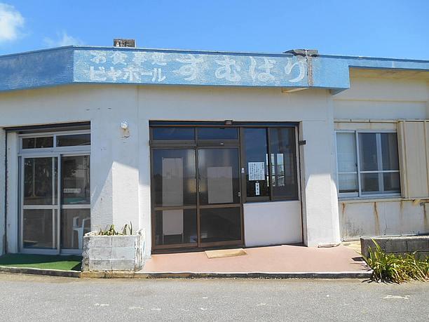 西平安名崎と池間大橋への分岐点の手前にすむばり食堂はある